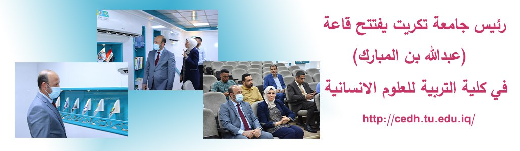 رئيس جامعة تكريت يفتتح قاعة (عبدالله بن المبارك) في كلية التربية للعلوم الانسانية